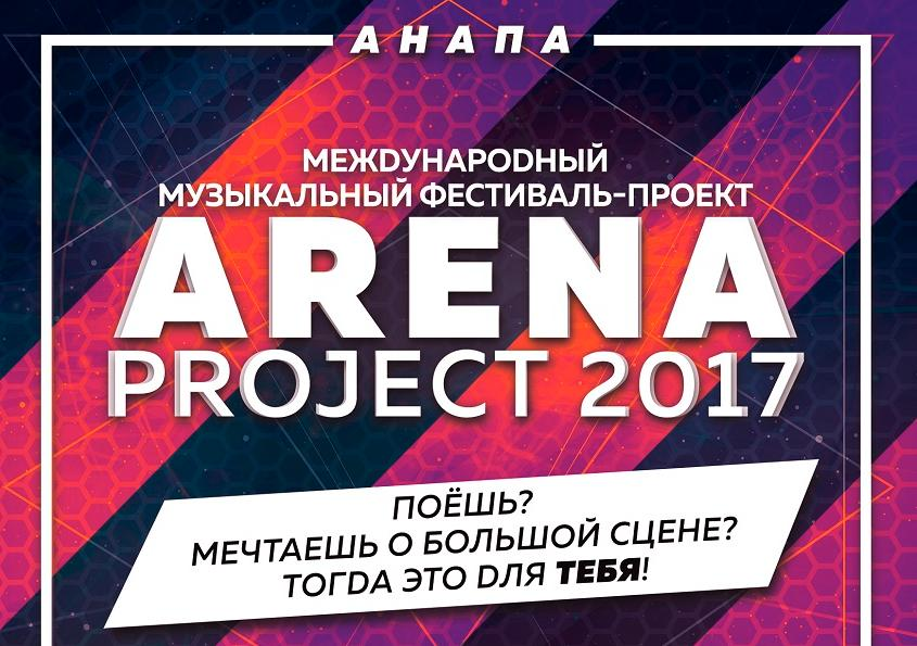 ARENA PROJECT 2017